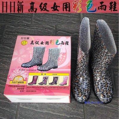 日日新-高級彩色女用雨鞋(豹紋)-騰隆雨衣鞋行