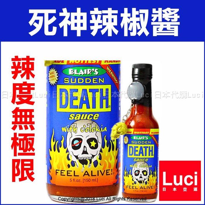 SUDDEN DEATH 死神辣椒醬 暗黑料理 美食辣醬 唐辛子 噴火辣度 LUCI日本代購