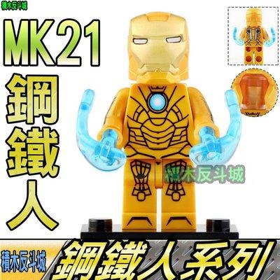 【積木反斗城】鋼鐵人 鋼鐵俠 MK21 馬克21 復仇者 超級英雄 人偶 欣宏 1234/相容 樂高 LEGO 積木