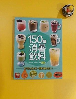 ~☆小潼店長☆~come in~ 愛美食〝150種消暑飲料食譜〞~☆水水們歡迎選購☆