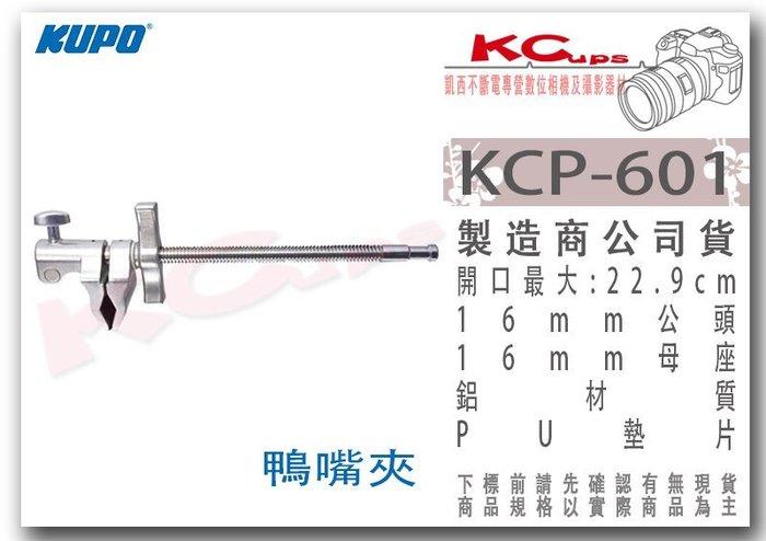 凱西影視器材【 KUPO KCP-601 鴨嘴夾 開口最大22.9/長41cm 16mm公頭母座】扁嘴夾 扁口夾