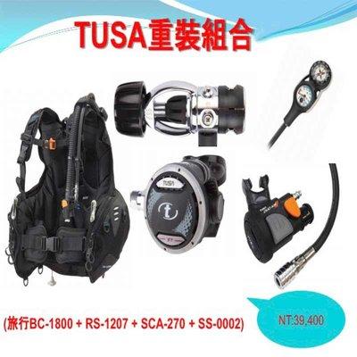 TUSA-BCJ-1800-VOYAGER-旅行輕量BC-重裝組合