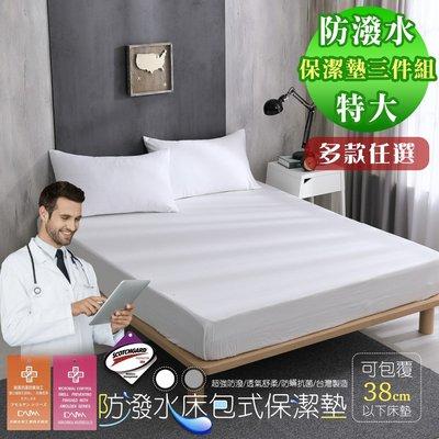 【現貨】3M防潑水床包保潔墊+枕套2入三件組 特大6x7尺 大和抗菌+3M雙吊牌 兩色任選 BEST寢飾