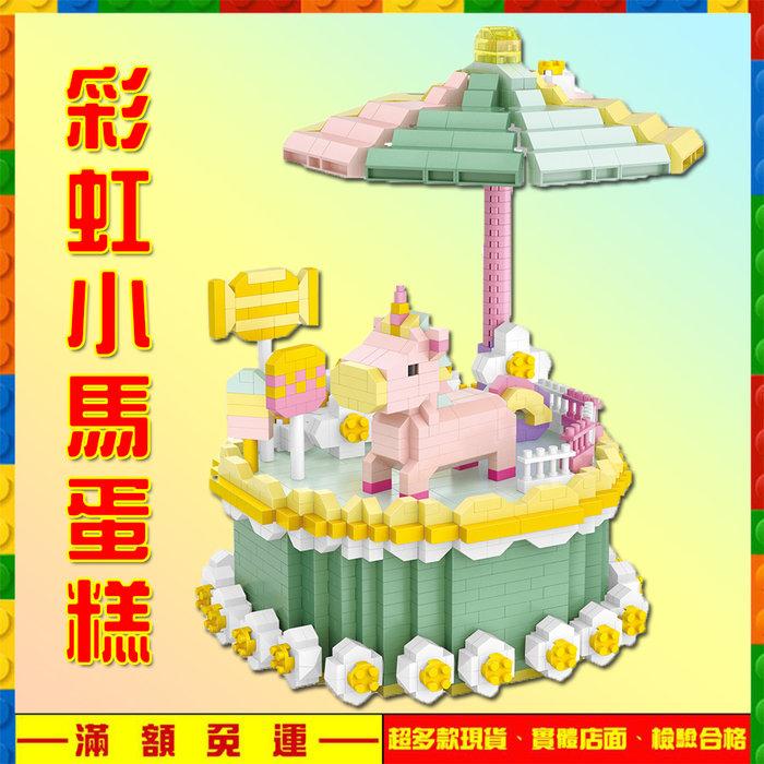 【現貨當天出】彩虹小馬 蛋糕 鑽石 積木 積木建築 積木人偶 積木展示盒