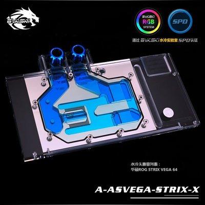 小白的生活工場*Bykski A-ASVEGA-X .華碩ROG STRIX VEGA 64/56 顯卡水冷頭 (客定款