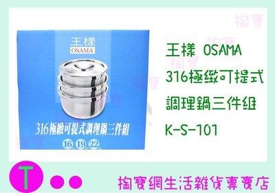 王樣 OSAMA 316極致可提式調理鍋三件組 K~S~101 萬用鍋 超厚 已含稅ㅏ掏寶ㅓ