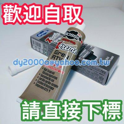 【可自取 12條免運】BOSSIL 汽機車墊片膠 Xtreme GREY RTV 免墊膠 汽缸膠 矽利康膠