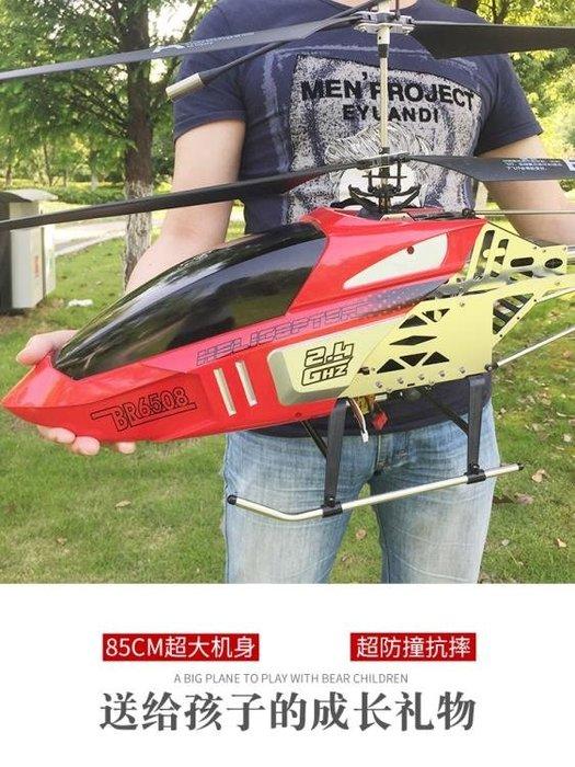 超大遙控飛機充電飛行器耐摔兒童戶外玩具專業航模型直升機男孩子QM