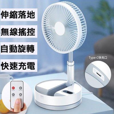P10 折疊式USB風扇 充電風扇/迷你USB電風扇 伸縮折疊無線風扇/電風扇靜音搖頭風扇