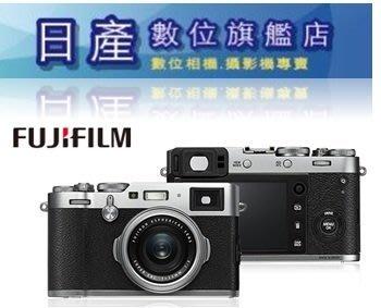 【日產旗艦】客訂 富士 FUJI FUJIFILM X100F 黑/銀色 平行輸入 繁體中文