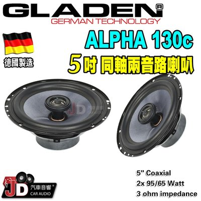 【JD汽車音響】德國製造 格蘭登 GLADEN Alpha 130C/Alpha 130Coax 5吋同軸兩音路喇叭