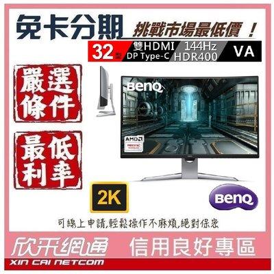BenQ EX3203R 32型 2K HDR 144Hz 曲面電競螢幕 學生分期 無卡分期 免卡分期【我最便宜】