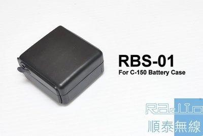 『光華順泰無線』RBS-01 電池盒 C150 C450 RL-102 RL-402 S-145 C-150 C-450