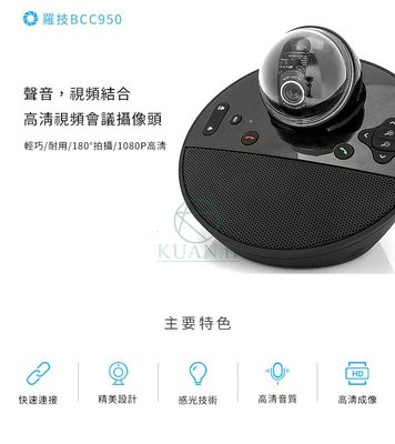 Logitech 羅技 BCC950 ConferenceCam 會議攝影機 攝影機 會議系統 視訊鏡頭