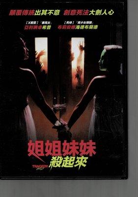 *老闆跑路* 《姐姐妹妹殺起來 》 DVD二手片,下標即賣,請讀關於我