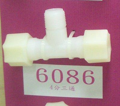 【清淨淨水店】塑膠接頭,4分三通~6086