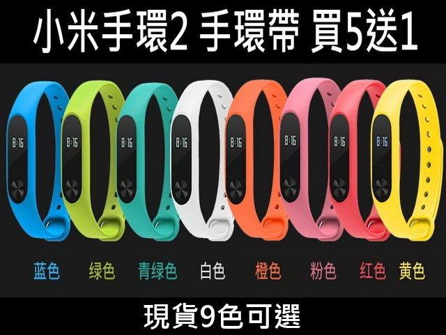 買5送1 小米手環2 錶帶 手環帶 光感 手還替換帶 小米