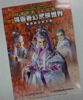 霹靂奇幻武俠世界明信片~三先天版