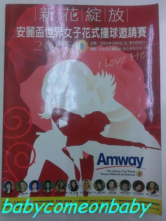 偶像珍藏 新花綻放 2005 安麗盃世界女子花式撞球邀請賽 紀念冊 參賽選手 全員簽名