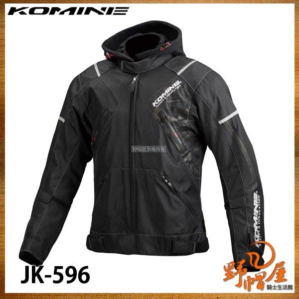 三重《野帽屋》日本 KOMINE JK-596 防摔衣 五件式護具 秋冬 保暖內裡可拆 防水。FUGAKU黑