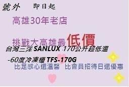 *高雄30年老店* 台灣三洋 SANLUX 170公升超低溫-60度冷凍櫃 TFS-170G