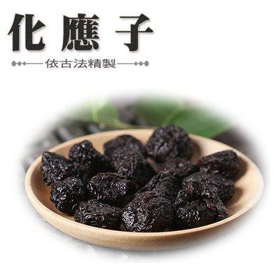 化應子 夾蕃茄的蜜餞 200克 蜜餞果乾 古早味傳統零嘴  【全健健康生活館】
