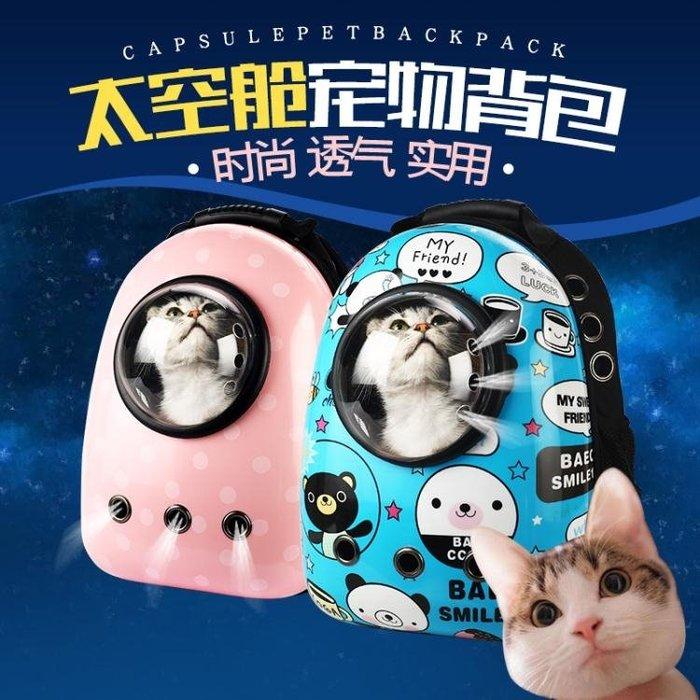 貓包太空包外出寵物背包雙肩貓背包便攜太空艙貓咪包透氣寵物背包sys