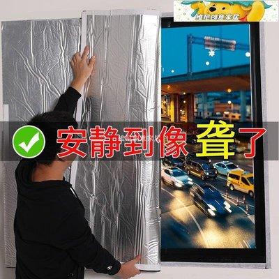 窗戶隔音貼靠馬路窗戶專用保溫棉消音棉可拆卸墻貼臨街防噪音神器