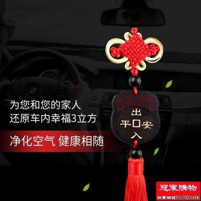 汽車擺件 汽車掛件車內吊飾保平安符后視鏡掛飾高檔男士創意車載裝飾品吊墜【冠軍購物】