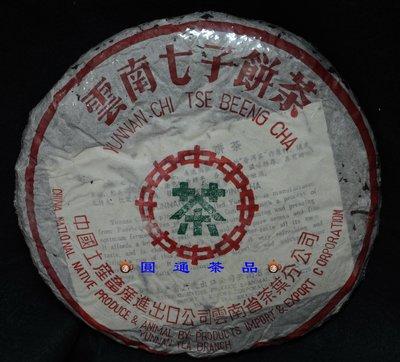 【圓通行】省公司-7532青餅(1989年)