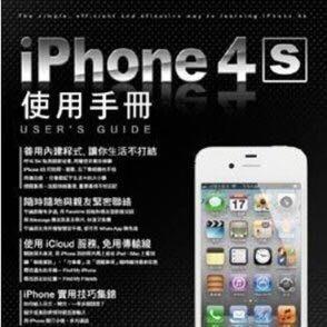 iPhone 4S 使用手冊/施威銘研究室/旗標出版/電腦手機通訊軟體藍芽耳機電話周邊設備書籍/9成新/二手書~寶藏...