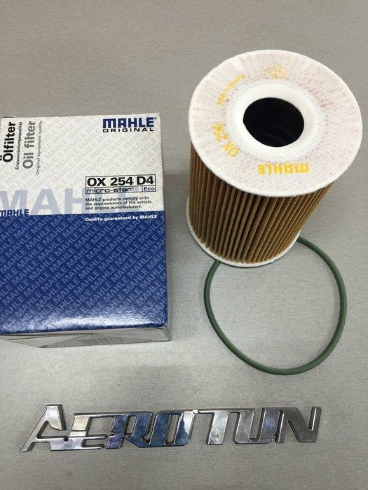 AEROTUN 保時捷 Porsche MAHLE PORSCHE OEM件  機油芯料號:94810722200。