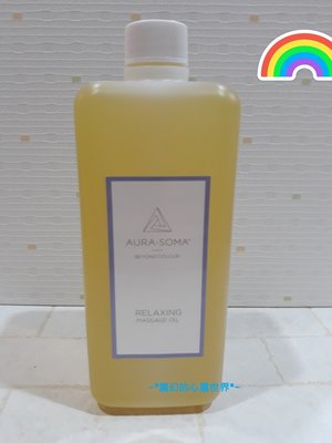 Aura-Soma Massage Oils按摩油(放鬆)1000ml