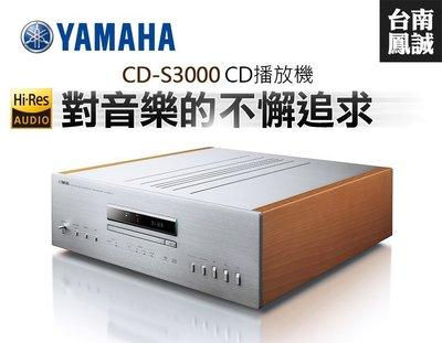 ~台南鳳誠音響~ YAMAHA CD-S3000 CD 播放機 ~來電優惠價~