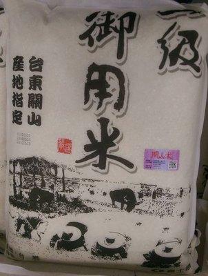 【代購屋】Costco 好市多 代購 台東關山 一級御用米 (每袋9kg) 符合CNS 一等米標準/ 白米 台中市
