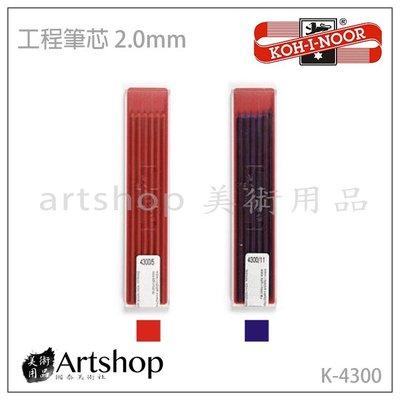 【Artshop美術用品】捷克 KOH-I-NOOR 工程筆芯 2mm (紅、藍) 兩款可選