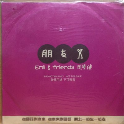 LD 鐳射影碟 周華健 Emil Chau Wa Kin 朋友 電台白版碟 (Promotional Copy Only) 全新未拆 (100% Brand