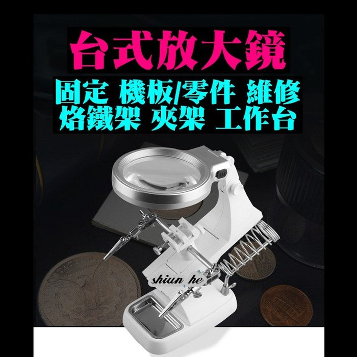 【迅和】放大鏡 機台放大鏡 固定 機板/零件 維修 烙鐵架 夾架 工作台 附放大鏡 【2J5】