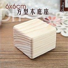 音樂青蛙Sweet Garden, 6x6cm木製方型音樂盒底座(可選曲) 迷你機芯 DIY音樂盒 黏貼公仔 娃娃屋設計