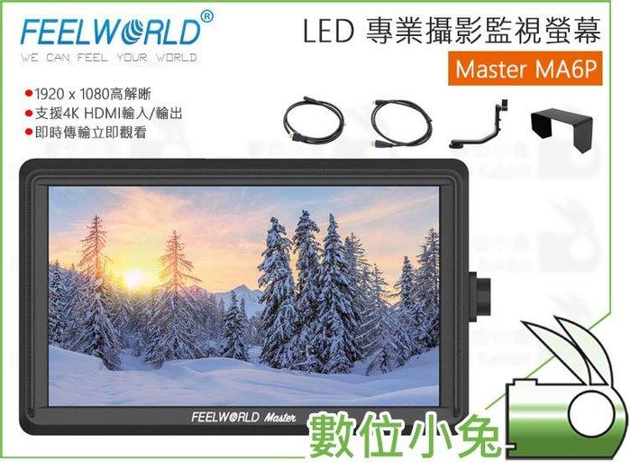 數位小兔【FeelWorld Master 富威德 MA6P LED監看螢幕】顯示器 5.5吋 外接螢幕 HDMI 遮光