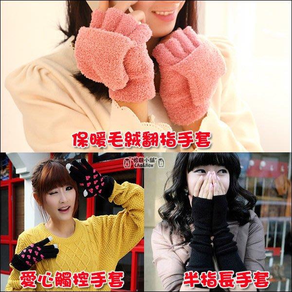 防寒 翻指手套 半指手袖套 觸控手套 保暖手套 絨毛 針織毛線 手套 露指 半指 兩用 手套 保暖 毛絨手套 多功能