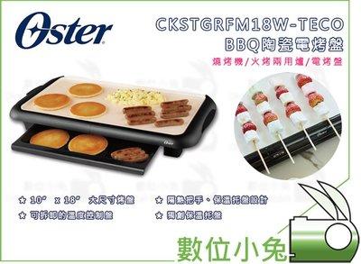 數位小兔【OSTER CKSTGRFM18W-TECO BBQ火烤兩用爐】陶瓷電烤盤 溫度控制 燒烤機 電烤盤 不沾黏
