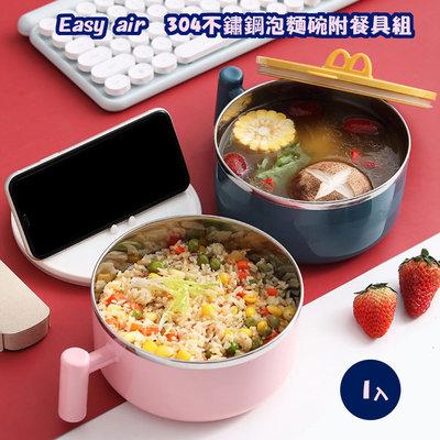 【Easy air】304不鏽鋼泡麵碗附餐具組(1入)