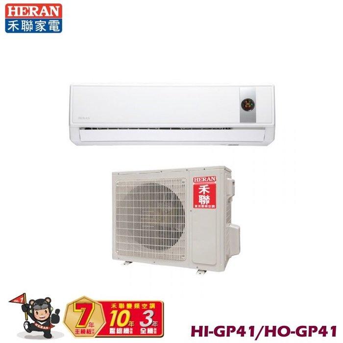 【☎ 來電享優惠】禾聯 HERAN HI-GP41/HO-GP41  R32變頻冷專一對一分離式冷氣