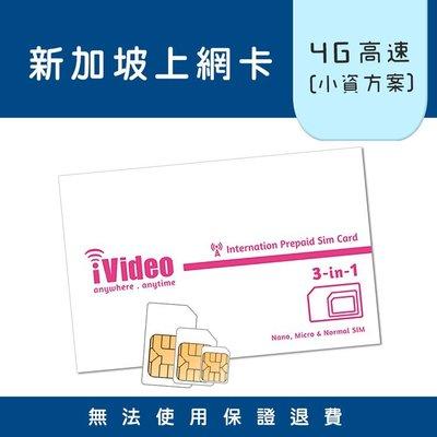 新加坡上網卡 新加坡SIM卡 5天 無...