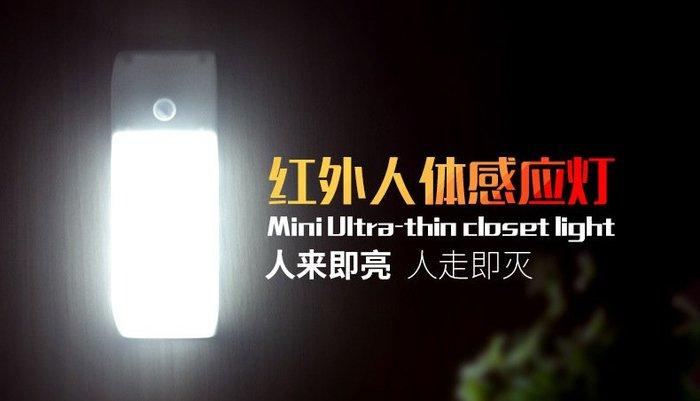 【世明國際】FYD-1616紅外線人體感應燈條LED櫥櫃創意光控燈USB充電小夜燈 感應燈