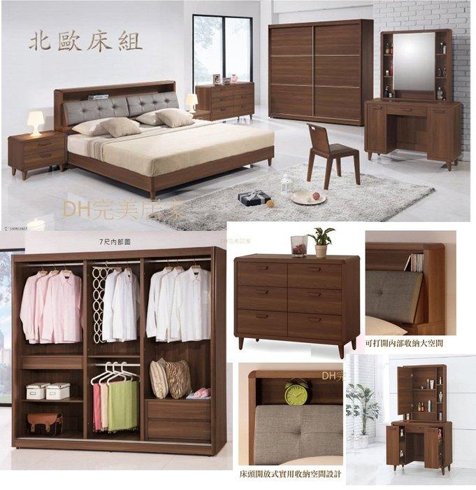 【DH】商品貨號346A商品名稱《北歐》五尺床套組(圖一)床台.床頭櫃*1六斗櫃.鏡台組.7尺衣櫃.台灣製可拆賣.可訂做