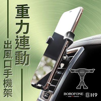 BOROFONE BH9 出風口 車載重力連動手機架 J05-033【禾笙科技】