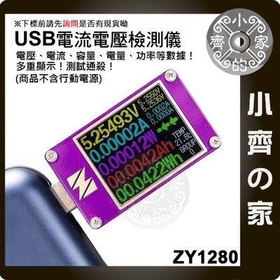 專業玩家級ZY1280電表+鋼化膜 USB電壓電流表 內建PD QC3.0觸發器 自動檢測 VOOC快充協定 小齊的家