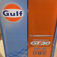 【高雄阿齊】日本製 原裝 海灣 GULF ARROW GT30 0W30  全合成 4公升